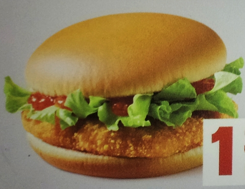 McDonalds Chickenburger Werbung Advertisement